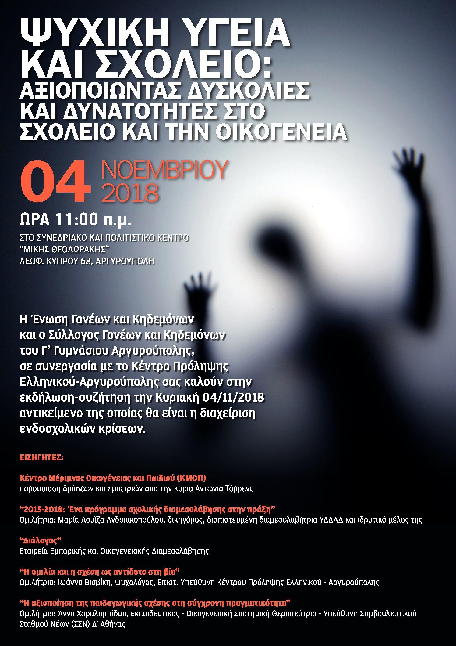 Εκδήλωση - Ομιλία: Ψυχική υγεία και Σχολείο